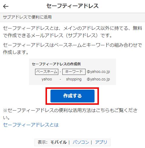 別アドレス作成03